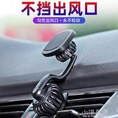 車載手機支架汽車內用出風口磁吸貼磁鐵導航車上多功能吸盤式支撐『小淇嚴選』