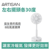 ARTISAN LF1001 10吋DC循環立扇【8月限時特惠】