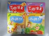 【書寶二手書T6/兒童文學_PLX】三國演義_西遊記_共4本和售