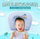 嬰兒枕頭0-1歲防偏頭定型枕新生兒3-6個月寶寶頭型 【創時代3c館】