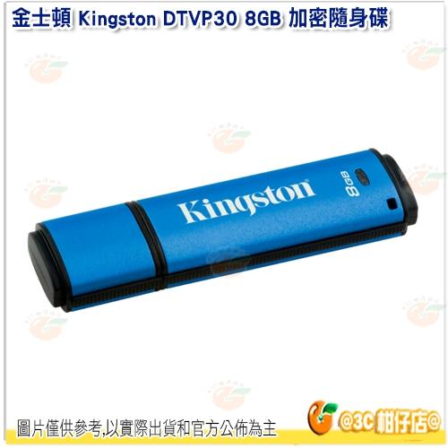 金士頓 Kingston DTVP30 8GB DT Vault Privacy 加密 隨身碟 8G USB 3.0