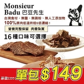 *King Wang* Monsieur Badu《巴豆先生 零食系列》50-80g (隨機出貨)