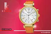 【時間道】 [SEIKO。LUKIA]太陽能氣質美女三眼腕錶/白面橘皮(V175-0DY0Y/SSC842J1)免運