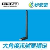 【南紡購物中心】TOTOLINK N150UA-B 150M高增益USB無線網卡
