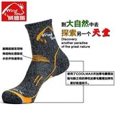 又敗家Wind Tour加厚運動襪杜邦COOLMAX襪加厚吸濕排汗襪防臭襪透氣襪速乾襪保暖襪登山襪旅遊襪