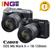 【分期0利率】Canon EOS M6 Mark II+EF-M 18-150mm 佳能公司貨 ((銀色/黑色)) 4K