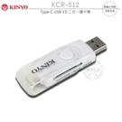 《飛翔無線3C》KINYO 耐嘉 KCR-512 Type-C USB3.0 二合一讀卡機│公司貨│旋轉蓋設計