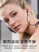 Y1無線藍芽耳機跑步迷你雙式入耳頭戴麥重低音炮手機頸掛脖式男女電話  【快速出貨】