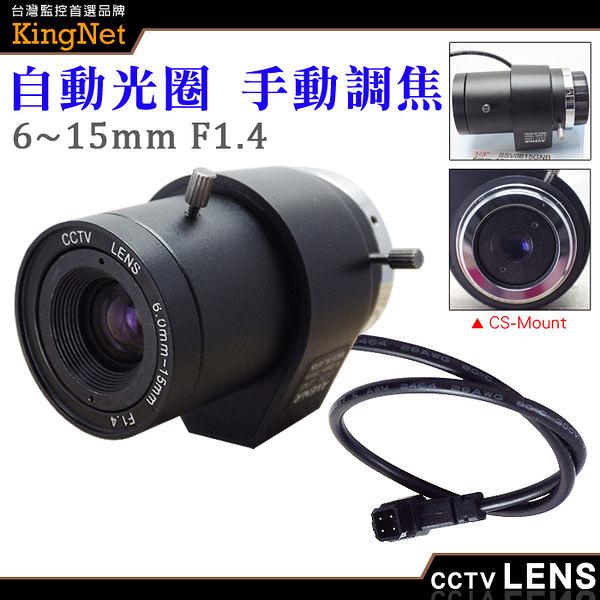 監視器 槍機攝像頭 CS Mount 6~15mm 自動光圈 手動變焦 監控鏡頭 變焦鏡頭 CCTV鏡頭 百萬 台灣安防