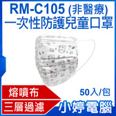 【3期零利率】預購 RM-C105一次性防護兒童口罩 50入/包 3層過濾 熔噴布 隔離汙染 粉紅兔子(非醫療)