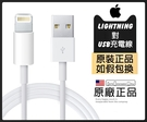 apple蘋果原廠傳輸線 原廠充電線 盒...