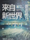 【書寶二手書T8/翻譯小說_KNY】來自新世界(上)_貴志祐介