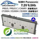 油電車電池 油電車大電池 PRIUS PRIUS C CAMRY CT200H ES300H IS300H 單片電池 A
