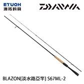 漁拓釣具 DAIWA BLAZON S67ML-2 [淡水路亞竿]