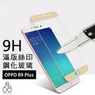 滿版 絲印 OPPO R9 Plus 鋼化玻璃 保護貼 9H 鋼化 膜 螢幕保護貼 鋼化貼 彩膜