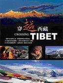 (二手書)穿越西藏