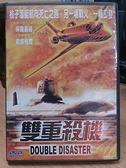 挖寶二手片-E02-020-正版DVD-電影【雙重殺機】-保羅蓋福 戴娜梅爾(直購價)