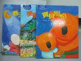 【書寶二手書T1/少年童書_QKS】寶貝別怕_春天的聲音_美麗的花園_共3本合售_附光碟