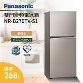 【分期0利率+基本安裝+舊機回收】PANASONIC 國際 268公升雙門變頻電冰箱 NR-B270TV-S1 NR-B270TV