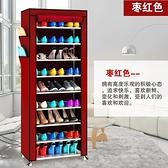 鞋架鞋櫃唯良簡易鞋櫃鐵藝鞋架防塵多層鞋櫥加厚布宿舍收納鞋架子簡約現代YYJ【凱斯盾】