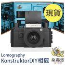 【現貨】LOMOGRAPHY KONST...