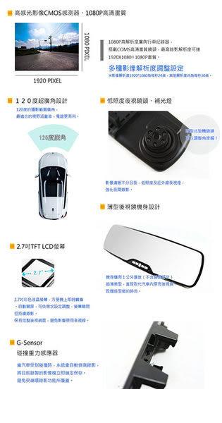 【YourShop】V6 後視鏡型行車紀錄器+8G