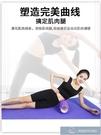 健身 肌肉放松泡沫軸瑜伽滾軸超痛款狼牙棒健身運動瘦腿神器按摩棒滾輪 微愛家居