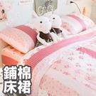 小小碎花鄉村風 DPS3雙人鋪棉床裙與雙人新式兩用被五件組 100%精梳棉 台灣製 棉床本舖
