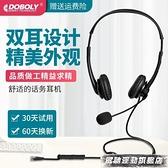 電話耳機 多寶萊 M13話務員專用耳機客服耳麥電話機座機固定電話降噪手機話機 風馳