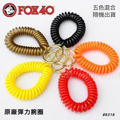 (超值5入)FOX 40 Flex Coil系列彈力腕圈 8318系列(五個混色隨機出貨)【AH08038-5】