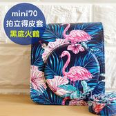 菲林因斯特《 mini 70 黑底火鶴 皮套 》mini70 專用 拍立得 收納包
