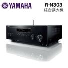 【結帳再折+分期0利率】YAMAHA 山葉 R-N303 網路 HI-FI 擴大機 綜合擴大機 WIFI/藍芽音樂串流 公司貨