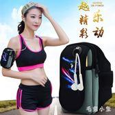跑步手機臂包男女款腕包通用透氣運動手機臂套 ys5508『毛菇小象』