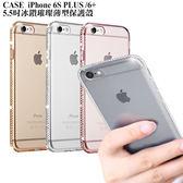 CASE iPhone6s/6 Plus 5.5吋 冰鑽璀璨薄型手機殼