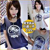 克妹Ke-Mei【AT45357】HAWAH夏日渡假椰樹字母圖印露肩T恤上衣