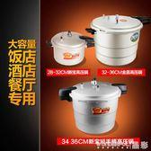 壓力鍋 商用高壓鍋大容量燃氣電磁爐通用超大型壓力鍋  igo 晶彩生活