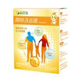 【陽明生醫】陽明活益菌(益生菌) 30包入