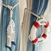 地中海風格創意窗簾扣客廳臥室窗簾綁帶綁窗簾的飾品裝飾 格蘭小舖