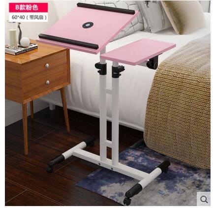 億家達電腦桌家用升降床邊桌移動工作台簡約現代筆記本桌子經濟型