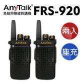 AnyTalk FRS-920 免執照 無線對講機(一組兩入) 耐撞擊 附 座充 耳麥 背夾 手腕繩