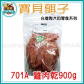 寵物FUN城市│寶貝餌子 超值包系列 雞肉乾900g (701A/寵物零食 狗零食 肉乾 肉片)