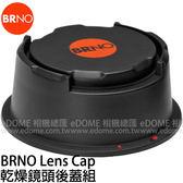BRNO Lens Cap 乾燥鏡頭後蓋組 for CANON 接環 (免運 立福貿易公司貨) 乾燥蓋 防潮蓋 附5包乾燥劑
