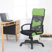 出清【DIJIA】潘朵拉電腦椅/辦公椅(三色任選)綠