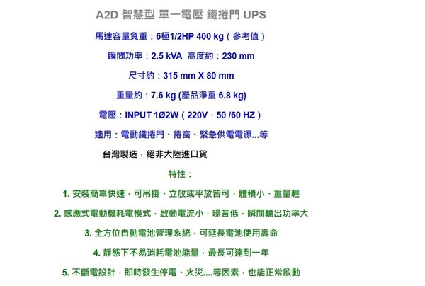 A2D 單一電壓型鐵捲門UPS 鐵捲門免不斷電ups 鐵捲門專用 UPS不斷電系統 電壓220V