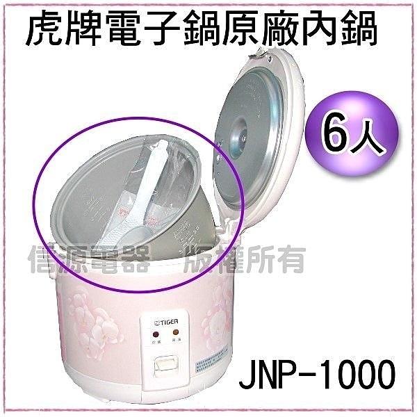 【信源】全新 ~6人份【TIGER虎牌電子鍋專用內鍋】《JNP-1000-1》*免運費