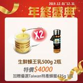 【年終盛典】生鮮蜂王乳*2瓶特價,再贈優選台灣特產蜂蜜425g*1瓶
