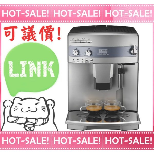 《詢價打$折+贈好禮》Delonghi ESAM 03.110.S 迪朗奇 心韻型 義式 全自動 咖啡機 (新款取代ESAM3200)