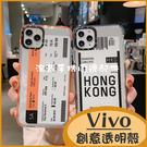 (附掛繩) Vivo S1 V17 Pro V9 Y95 Y91 Y19 Y17 Y12 透明邊框軟殼 潮牌機票 旅遊保護套