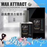 【Hypnotic】美國 MAX 4 MEN 終極男香系列 Max Attract 誘惑男人香 雄風費洛古龍香水 Pheromone Cologne 1oz