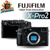 【分期0利率】FUJIFILM X-Pro2 單機身 恆昶公司貨 富士